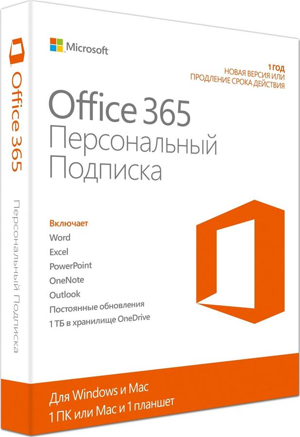 ПО Microsoft Office365 Personal Russian Sub 1YR Medialess P2 (QQ2-00548)